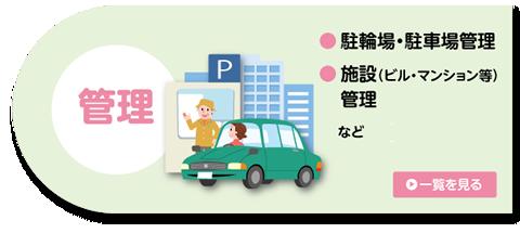 駐車場管理、施設(ビル・マンション等)管理、宿日直など