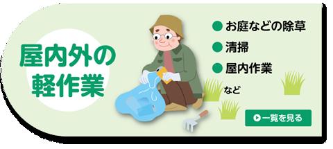 屋内外の軽作業 お庭などの除草、清掃、屋内作業など